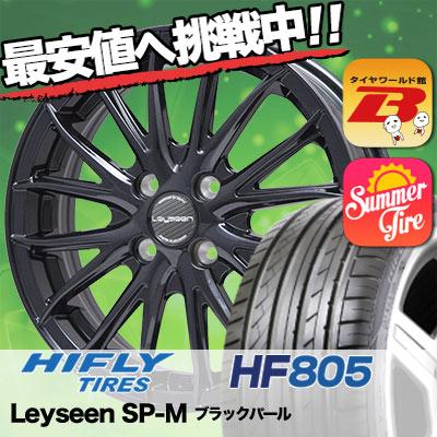 205/45R17 HIFLY ハイフライ HF805 エイチエフ ハチマルゴ Leyseen SP-M レイシーン SP-M サマータイヤホイール4本セット