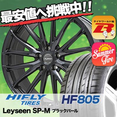 215/55R17 HIFLY ハイフライ HF805 エイチエフ ハチマルゴ Leyseen SP-M レイシーン SP-M サマータイヤホイール4本セット