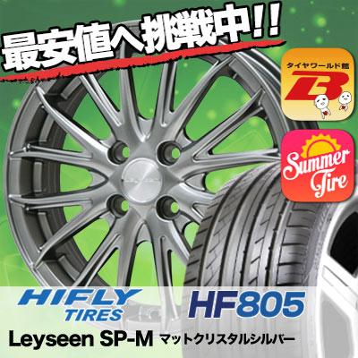 165/50R15 HIFLY ハイフライ HF805 エイチエフ ハチマルゴ Leyseen SP-M レイシーン SP-M サマータイヤホイール4本セット