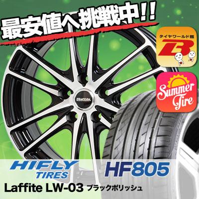 235/45R17 HIFLY ハイフライ HF805 HF805 Laffite LW-03 ラフィット LW-03 サマータイヤホイール4本セット