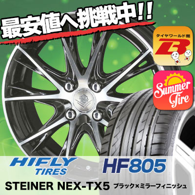 195/55R16 HIFLY ハイフライ HF805 HF805 STEINER NEX TX5 シュタイナー ネックスシリーズ TX5 サマータイヤホイール4本セット