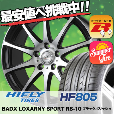 225/35R18 HIFLY ハイフライ HF805 HF805 BADX LOXARNY SPORT RS-10 バドックス ロクサーニ スポーツ RS-10 サマータイヤホイール4本セット