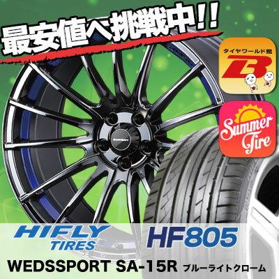 245/45R19 HIFLY ハイフライ HF805 HF805 wedsSport SA-15R ウエッズスポーツ SA15R サマータイヤホイール4本セット