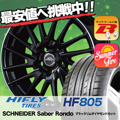 225/40R18 HIFLY ハイフライ HF805 HF805 SCHNEIDER Saber Rondo シュナイダー セイバーロンド サマータイヤホイール4本セット
