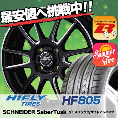 205/45R16 HIFLY ハイフライ HF805 HF805 SCHNEIDER SaberTusk シュナイダー セイバータスク サマータイヤホイール4本セット