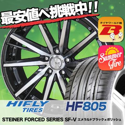 245/45R19 HIFLY ハイフライ HF805 HF805 STEINER FORCED SERIES SF-V シュタイナー フォースドシリーズ SF-V サマータイヤホイール4本セット