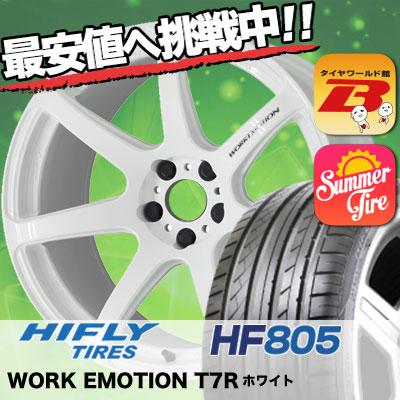 215/50R17 HIFLY ハイフライ HF805 エイチエフ ハチマルゴ WORK EMOTION T7R ワーク エモーション T7R サマータイヤホイール4本セット