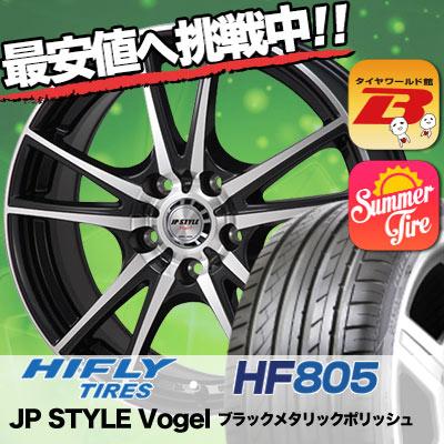 225/50R17 HIFLY ハイフライ HF805 HF805 JP STYLE Vogel JPスタイル ヴォーゲル サマータイヤホイール4本セット