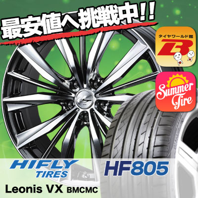 205/55R17 HIFLY ハイフライ HF805 HF805 weds LEONIS VX ウエッズ レオニス VX サマータイヤホイール4本セット