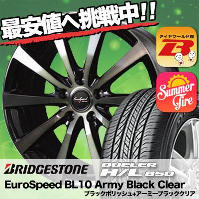 215/65R16 BRIDGESTONE ブリヂストン DUELER H/L 850 デューラー H/L 850 EuroSpeed BL10 Army Black Clear ユーロスピード BL10 アーミーブラッククリア サマータイヤホイール4本セット