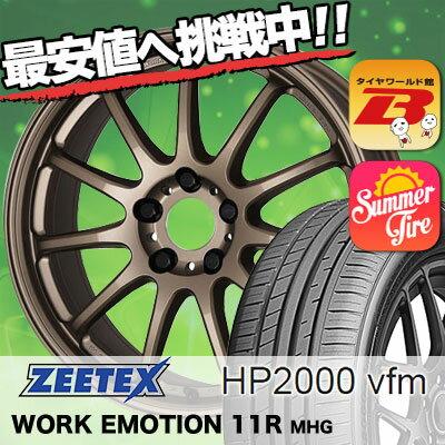 245/40R18 ZEETEX ジーテックス HP2000vfm HP2000vfm WORK EMOTION 11R ワーク エモーション 11R サマータイヤホイール4本セット