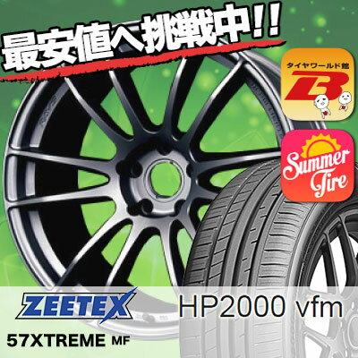 205/55R17 ZEETEX ジーテックス HP2000vfm HP2000vfm RAYS GRAMLIGHTS 57 Xtreme レイズ グラムライツ 57エクストリーム サマータイヤホイール4本セット