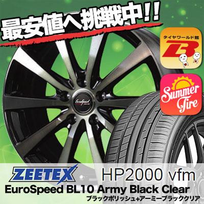 225/55R16 ZEETEX ジーテックス HP2000vfm HP2000vfm EuroSpeed BL10 Army Black Clear ユーロスピード BL10 アーミーブラッククリア サマータイヤホイール4本セット