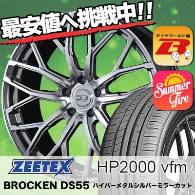 225/40R18 ZEETEX ジーテックス HP2000vfm HP2000vfm BROCKEN DS55 ブロッケン DS55 サマータイヤホイール4本セット