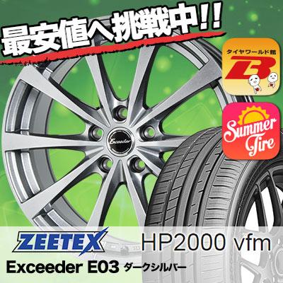 245/40R17 ZEETEX ジーテックス HP2000vfm HP2000vfm Exceeder E03 エクシーダー E03 サマータイヤホイール4本セット