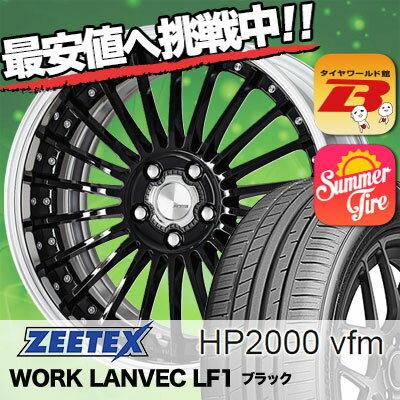 245/40R18 ZEETEX ジーテックス HP2000vfm HP2000vfm WORK LANVEC LF1 ワーク ランベック エルエフワン サマータイヤホイール4本セット