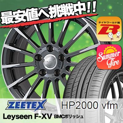 205/55R17 ZEETEX ジーテックス HP2000vfm HP2000vfm Leyseen F-XV レイシーン FX-V サマータイヤホイール4本セット