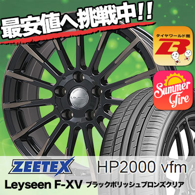 225/40R18 ZEETEX ジーテックス HP2000vfm HP2000vfm Leyseen F-XV レイシーン FX-V サマータイヤホイール4本セット