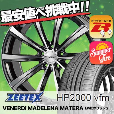 245/40R17 ZEETEX ジーテックス HP2000vfm HP2000vfm VENERDi MADELENA MATERA ヴェネルディ マデリーナ マテーラ サマータイヤホイール4本セット
