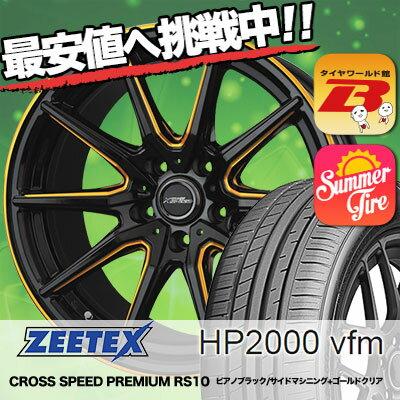 215/35R18 ZEETEX ジーテックス HP2000vfm HP2000vfm CROSS SPEED PREMIUM RS10 クロススピード プレミアム RS10 サマータイヤホイール4本セット