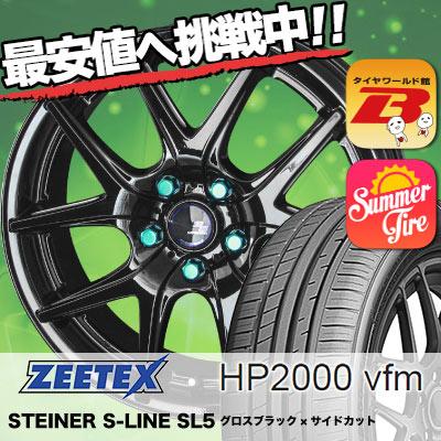 215/35R18 ZEETEX ジーテックス HP2000vfm HP2000vfm STEINER S-LINE SL5 シュタイナー エスライン SL5 サマータイヤホイール4本セット