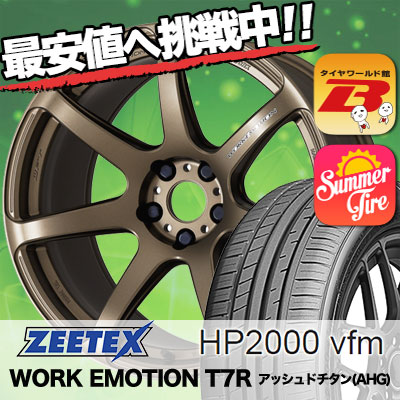 225/40R18 ZEETEX ジーテックス HP2000vfm HP2000vfm WORK EMOTION T7R ワーク エモーション T7R サマータイヤホイール4本セット