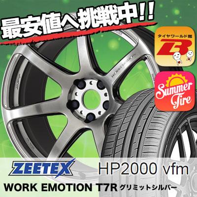 215/45R17 ZEETEX ジーテックス HP2000vfm HP2000vfm WORK EMOTION T7R ワーク エモーション T7R サマータイヤホイール4本セット