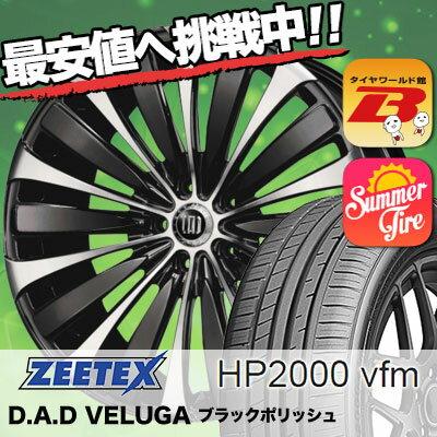 245/40R18 ZEETEX ジーテックス HP2000vfm HP2000vfm D.A.D GARSON VELUGA DAD ギャルソン ヴェルーガ(ベルーガ) サマータイヤホイール4本セット