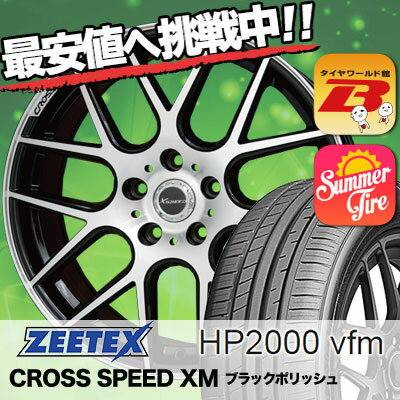 205/55R17 ZEETEX ジーテックス HP2000vfm HP2000vfm CROSS SPEED XM クロススピード XM サマータイヤホイール4本セット