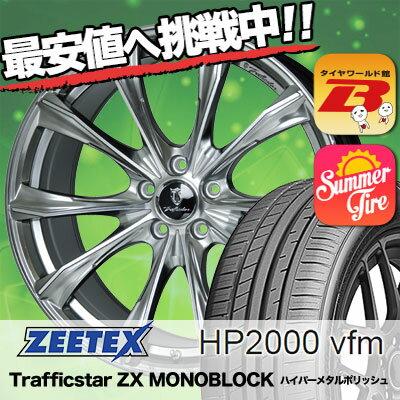 245/40R18 ZEETEX ジーテックス HP2000vfm HP2000vfm Trafficstar ZX MONOBLOCK トラフィックスター ジークロス モノブロック サマータイヤホイール4本セット