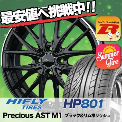 245/55R19 HIFLY ハイフライ HP801 エイチピー ハチマルイチ Precious AST M1 プレシャス アスト M1 サマータイヤホイール4本セット
