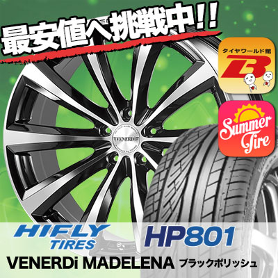 225/55R18 HIFLY ハイフライ HP801 エイチピー ハチマルイチ VENERDi MADELENA ヴェネルディ マデリーナ サマータイヤホイール4本セット