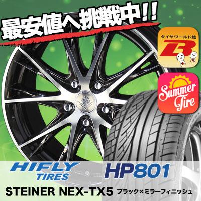 215/55R18 HIFLY ハイフライ HP801 HP801 STEINER NEX TX5 シュタイナー ネックスシリーズ TX5 サマータイヤホイール4本セット