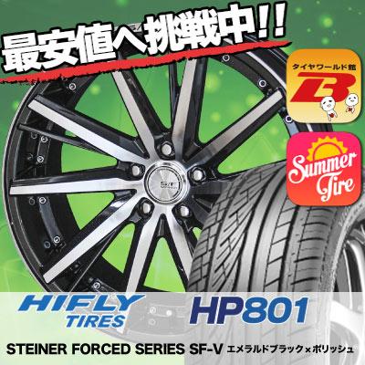 235/55R19 HIFLY ハイフライ HP801 HP801 STEINER FORCED SERIES SF-V シュタイナー フォースドシリーズ SF-V サマータイヤホイール4本セット