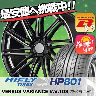 235/55R19 HIFLY ハイフライ HP801 エイチピー ハチマルイチ RAYS VERSUS VARIANCE V.V.10S レイズ ベルサス ヴェリエンス V.V.10S サマータイヤホイール4本セット