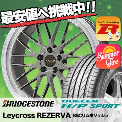 215/55R17 BRIDGESTONE ブリヂストン DUELER H/P SPORT デューラー H/P スポーツ Leycross REZERVA レイクロス レゼルヴァ サマータイヤホイール4本セット
