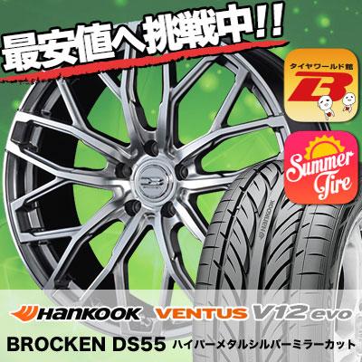 225/50R18 HANKOOK ハンコック VENTUS V12 evo K110 ベンタス V12 エボ K110 BROCKEN DS55 ブロッケン DS55 サマータイヤホイール4本セット