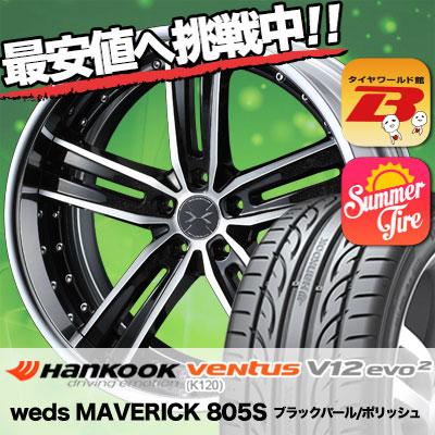 225/45R18 HANKOOK ハンコック VENTUS V12 evo2 K120 ベンタス V12 エボ2 K120 weds MAVERICK 805S ウエッズ マーべリック 805S サマータイヤホイール4本セット