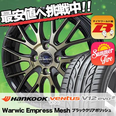 195/55R15 HANKOOK ハンコック VENTUS V12 evo2 K120 ベンタス V12 エボ2 K120 Warwic Empress Mesh ワーウィック エンプレスメッシュ サマータイヤホイール4本セット
