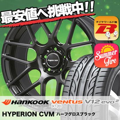 225/45R19 HANKOOK ハンコック VENTUS V12 evo2 K120 ベンタス V12 エボ2 K120 HYPERION CVM ハイペリオン CVM サマータイヤホイール4本セット