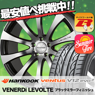 225/45R18 HANKOOK ハンコック VENTUS V12 evo2 K120 ベンタス V12 エボ2 K120 VENERDi LEVOLTE ヴェネルディ レヴォルテ サマータイヤホイール4本セット