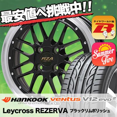 205/45R16 HANKOOK ハンコック VENTUS V12 evo2 K120 ベンタス V12 エボ2 K120 Leycross REZERVA レイクロス レゼルヴァ サマータイヤホイール4本セット