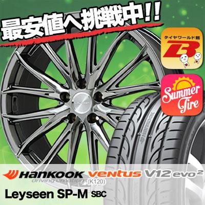 255/30R20 HANKOOK ハンコック VENTUS V12 evo2 K120 ベンタス V12 エボ2 K120 Leyseen SP-M レイシーン SP-M サマータイヤホイール4本セット