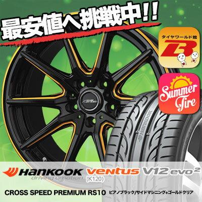 245/40R17 HANKOOK ハンコック VENTUS V12 evo2 K120 ベンタス V12 エボ2 K120 CROSS SPEED PREMIUM RS10 クロススピード プレミアム RS10 サマータイヤホイール4本セット