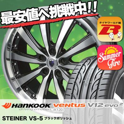 245/40R17 HANKOOK ハンコック VENTUS V12 evo2 K120 ベンタス V12 エボ2 K120 STEINER VS-5 シュタイナー VS5 サマータイヤホイール4本セット