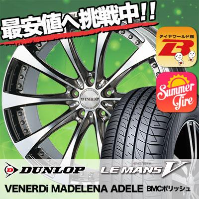 215/40R18 DUNLOP ダンロップ LE MANS 5 ルマン V(ファイブ) LM5 ルマン5 VENERDi MADELENA ADELE ヴェネルディ マデリーナ アデーレ サマータイヤホイール4本セット