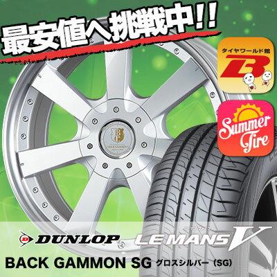 225/50R18 DUNLOP ダンロップ LE MANS 5 ルマン V(ファイブ) LM5 ルマン5 BACK GAMMON SG バックギャモン SG サマータイヤホイール4本セット for 200系ハイエース