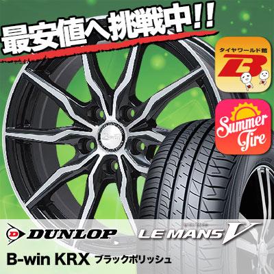 225/40R18 DUNLOP ダンロップ LE MANS 5 ルマン V(ファイブ) LM5 ルマン5 B-win KRX B-win KRX サマータイヤホイール4本セット