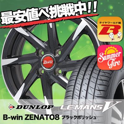195/50R16 DUNLOP ダンロップ LE MANS 5 ルマン V(ファイブ) LM5 ルマン5 B-win ZENATO8 B-win ゼナート8 サマータイヤホイール4本セット
