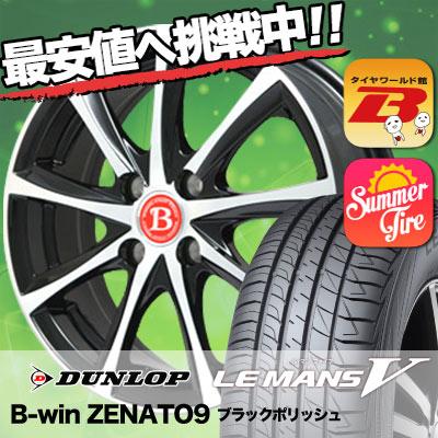 195/50R16 DUNLOP ダンロップ LE MANS 5 ルマン V(ファイブ) LM5 ルマン5 B-win ZENATO9 B-win ゼナート9 サマータイヤホイール4本セット